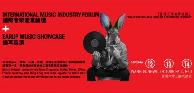 International Music Industry Forums 2016